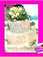 หัวใจเรียกหา ชุด วิวาห์เนรมิต เล่ม 3 Savor the Moment (Bride Quartet #3) นอร่า โรเบิร์ตส์ (Nora Roberts) พิชญา แก้วกานต์ << สินค้าเปิดสั่งจอง (Pre-Order) ขอความร่วมมือ งดสั่งสินค้านี้ร่วมกับรายการอื่น >> หนังสือออก 2-8 มิ.ย. 2560
