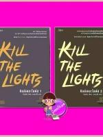 ชุด คิลล์เดอะไลต์ส เล่ม 1-2 Kill the Lights 1-2 จังนยัง ตรองสิริ Rose Publishing << ของมีจำนวนจำกัดตัดยอดตามลำดับการชำระเงิน