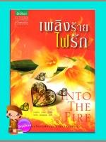 เพลิงร้ายไฟรัก  Into the Fire  เจสสิกา ฮอลล์(Jessica Hall)  อรทัย พันธ์พงศ์   แพรว