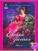 โฉมงามพิชิตรัก ชุดเทพนิยายในฝัน 2   When Beauty Tamed the Beast  เอลอยซา เจมส์(Eloisa James)  ปริศนา  แก้วกานต์    << สินค้าเปิดสั่งจอง  (Pre-Order) ขอความร่วมมือ งดสั่งสินค้านี้ร่วมกับรายการอื่น >> หนังสือออก ปลายก.ย.57