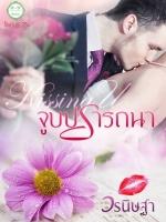 Kissing U จูบปรารถนา วรนิษฐา ทำมือ