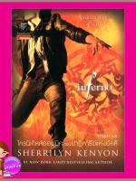 โครนิเคิลส์ออฟนิค ตอน ปาฏิหาริย์แห่งอัคคีInfernoเชอริลีน เคนยอน(Sherrilyn Kenyon)จิตอุษาแก้วกานต์