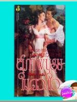 สุภาพบุรุษในดวงใจ The Viscount Who Loved Me (Bridgertons #2) จูเลีย ควินน์ (Julia Quinn) สิชล ฟองน้ำ