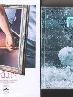 หนึ่งใจ+หนึ่งใจ Memory เล่ม Spin Off (yaoi) แมลงปีกแข็ง(อยุทธ์) ไฮยาซินธ์ ในเครือ dbooksgroup ทำมือ