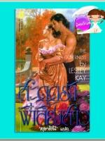 สะดุดรักพี่เลี้ยงสาว Midnight Angel (Stokehurst Family 1 ) ลิซ่า เคลย์แพส (Lisa Kleypas) สุธาสินี ฟองน้ำ