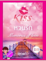 หวนรัก Memories of Love (Moral 's love) ชุด มอเรล พุดแก้ว คิส KISS ในเครือ สื่อวรรณกรรม