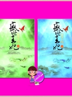 ผลาญ ภาค2 (สองเล่มจบ) เชียนซานฉาเค่อ Hongsamut Hongsamut