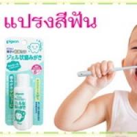 *ยาสีฟัน แปรงสีฟัน แปรงนวดเหงือก