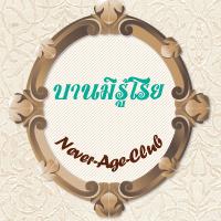ร้านNever-Age Club