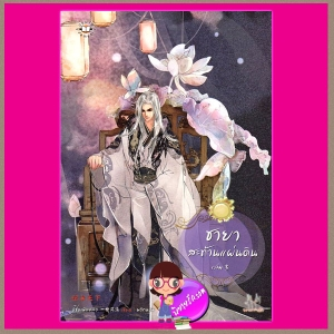 ชายาสะท้านแผ่นดิน เล่ม3 Fei Guan Tian Xia Volume3 อี๋ซื่อเฟิงหลิว พริกหอม แจ่มใ ส มากกว่ารัก