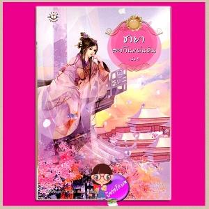 ชายาสะท้านแผ่นดิน เล่ม 5 Fei Guan Tian Xia Volume 5 อี๋ซื่อเฟิงหลิว พริกหอม แจ่มใส มากกว่ารัก