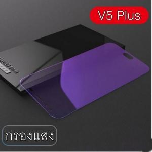 ฟิล์มกระจก Vivo V5 Plus ฟิล์มนิรภัย รุ่น กรองแสงสีฟ้า (พรีออเดอร์)