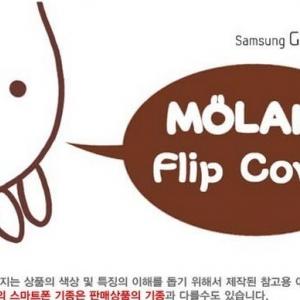 เคส Samsung GS. S4 i9500 - Molang Flip Cover [Pre-Order]
