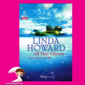 กลกามเทพ All That Glitters ลินดา โฮเวิร์ด (Linda Howard) พิชญา แก้วกานต์