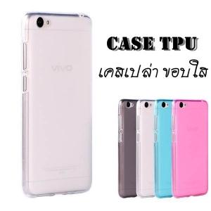 เคสมือถือ Vivo Y55 - เคสเปล่า TPU (Pre-Order)