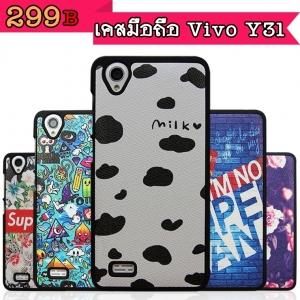 เคส Vivo Y31 - เคสแข็งพิมพ์การ์ตูน ขอบดำ [Pre-Order]