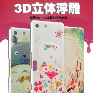 เคส Sony Xperia M5/M5 Dual - Cartoon Hard Case#1 [Pre-Order]