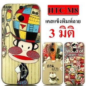 HTC One2 (M8) - Cartoon3D Hard case [Pre-Order]