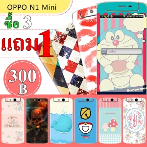 OPPO N1 Mini-Cartoonl Stikker Film Case#2 [Pre-Order]
