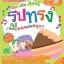 ร้อง เล่น เรียนรู้ ด้วยเพลงแสนสนุก+DVD thumbnail 13