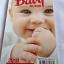 Baby Guide 4 สีทั้งเล่ม thumbnail 1