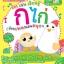 ร้อง เล่น เรียนรู้ ด้วยเพลงแสนสนุก+DVD thumbnail 3