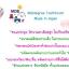 MDB แปรงสีฟันเด็ก 360 องศา Step 3 [3 - 12 ปี] thumbnail 12