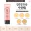 Etude House Precious Mineral Beautifying Block Cream Moist SPF50+ PA+++ สี Petel thumbnail 1
