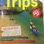Trips Magazine thumbnail 1