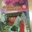 ฮ่องกงอินเทรนด์(หนังสือคู่มือท่องเที่ยวฮ่องกง4สีทั้งเล่ม) ตะเข็บเย็บหนังสือหน้าแรกๆหลุดเล็กน้อย แต่ละหน้าอยู่ครบ thumbnail 1