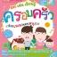 ร้อง เล่น เรียนรู้ ด้วยเพลงแสนสนุก+DVD thumbnail 38