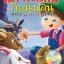 [เซต 5 ชุด]นิทานอีสปก่อนนอน สอนหนูน้อยเป็นเด็กดี ชุดที่ 1-5 [หนังสือ+VCD] thumbnail 12