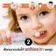 MDB แปรงสีฟันเด็ก 360 องศา Step 3 [3 - 12 ปี] thumbnail 7