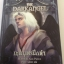 The Darkangel (เทพบุตรปีกดำ) (หนังสือมือหนึ่ง) thumbnail 1