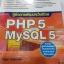 คู่มือการพัฒนาเว็บด้วย PHP5 และ MySQL5 thumbnail 1