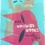 มิเกะเนะโกะ โฮล์มส์ แมวสามสียอดนักสืบ ตอน4 บทเพลงมรณะ thumbnail 1