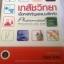 เภสัชวิทยา เนื้อหาสำคัญและแบบฝึกหัด ( Pharmacology Principles And Exercises ) thumbnail 1