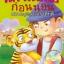 [เซต 5 ชุด]นิทานอีสปก่อนนอน สอนหนูน้อยเป็นเด็กดี ชุดที่ 1-5 [หนังสือ+VCD] thumbnail 7