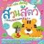 ร้อง เล่น เรียนรู้ ด้วยเพลงแสนสนุก+DVD thumbnail 33