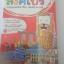 หนังสือท่องเที่ยวสิงค์โปร์ Best of สิงคโปร์ รวมสุดยอดที่น่าเที่ยว เล่มเดียมเอาอยู่ (4สี พร้อมmap) thumbnail 1