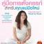 คู่มือการตั้งครรภ์สำหรับคุณแม่มือใหม่ Pregnancy Week by Week thumbnail 1