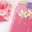 เคส Oppo R5 - Crystal Diary Case [Pre-Order] thumbnail 14