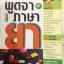 พูดจาภาษายา เล่ม2 thumbnail 1