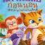 [เซต 5 ชุด]นิทานอีสปก่อนนอน สอนหนูน้อยเป็นเด็กดี ชุดที่ 1-5 [หนังสือ+VCD] thumbnail 3
