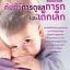 คัมภีร์การดูแลทารกและเด็กเล็ก ฉบับสมบูรณ์