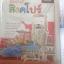 หนังสือท่องเที่ยวสิงค์โปร์ Best of สิงคโปร์ รวมสุดยอดที่น่าเที่ยว เล่มเดียมเอาอยู่ (4สี พร้อมmap) thumbnail 3
