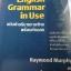 English Grammar in Use ฉบับคำอธิบายภาษาไทย พร้อมคำเฉลย thumbnail 1