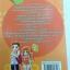 Orange Sugar Love จิ๊ดรักยัยคุณหนูซุปเปอร์สตาร์ (หนังสือใหม่) thumbnail 2