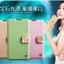 เคส OPPO Joy R1001-Silk Diary Case [Pre-Order] thumbnail 2