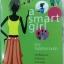 A Smart Girl ตอน รับมือกับความรัก 4สี thumbnail 1